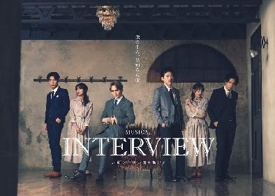 韓国発ミュージカル 『INTERVIEW〜お願い、誰か僕を助けて〜』松本利夫(EXILE)、丘山晴己ら初の日本人キャストにより上演決定