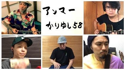 かりゆし58、母の日のコラボ企画『#みんなのアンマー』映像を公開