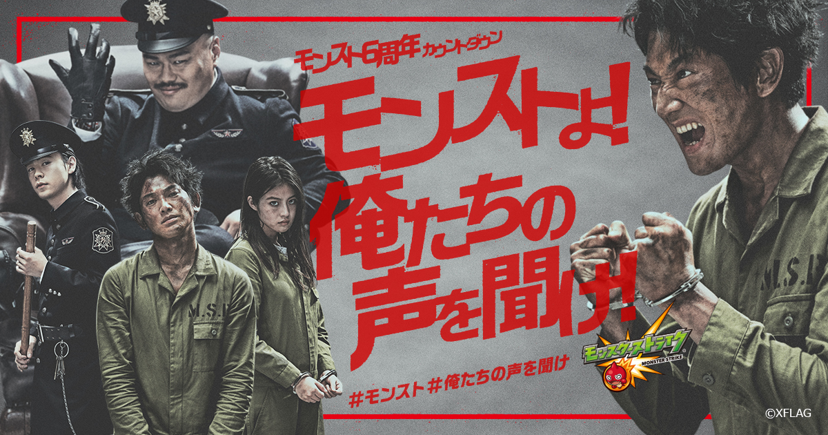 『モンストプリズン』CMシリーズ第2弾キービジュアル (C)XFLAG