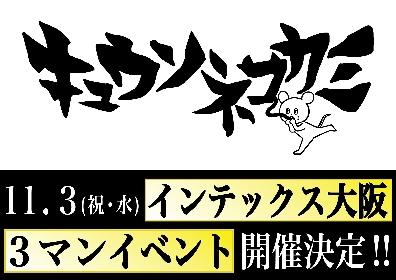 キュウソネコカミ、2年ぶりの対バンツアー&5年半ぶりインテックス大阪公演も決定