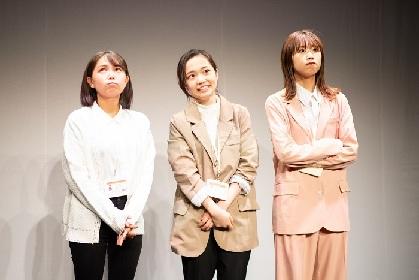 碓井玲菜、寺本莉緒、秋谷百音が3人喜劇『百演』第一回公演でコント10本に挑戦