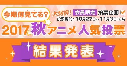 2017年の秋アニメ人気投票結果が発表に