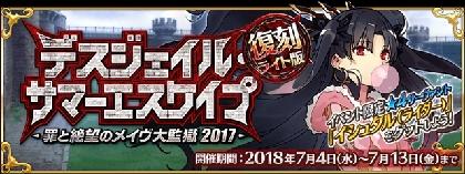 『Fate/Grand Order』7月4日より、期間限定イベント「復刻:デスジェイル・サマーエスケイプ~罪と絶望のメイヴ大監獄2017~ ライト版」がスタート!
