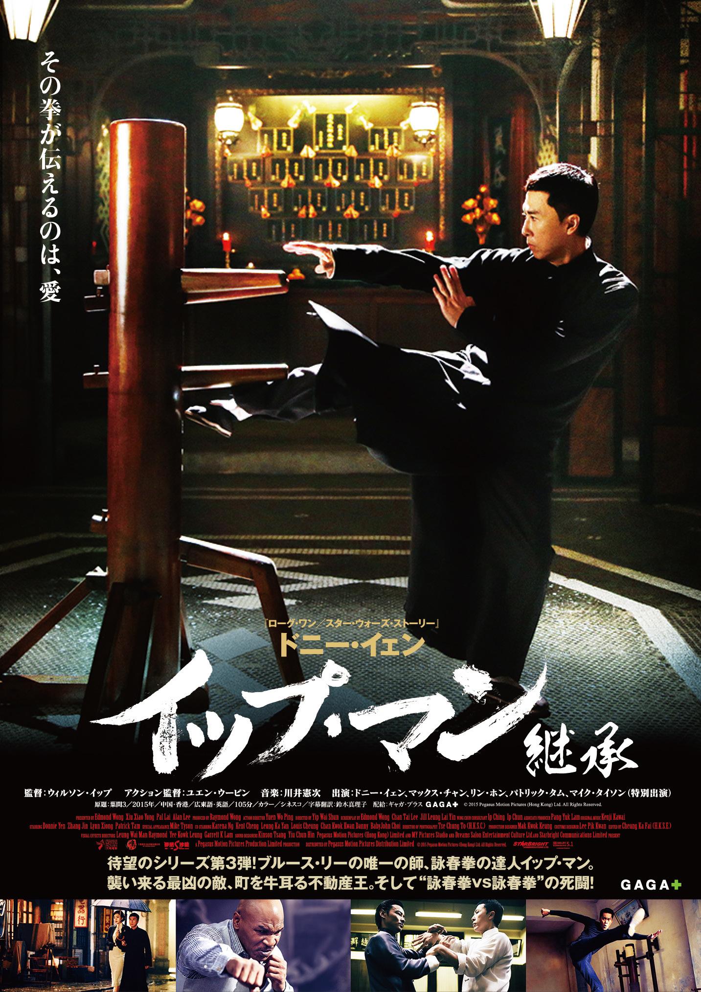 『イップ・マン 継承』日本オリジナルポスター (c)2015 Pegasus Motion Pictures (Hong Kong) Ltd. All Rights Reserved.