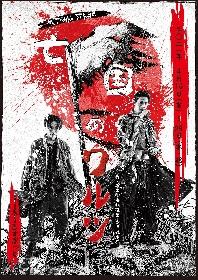 前山剛久、廣瀬友祐ら出演のFICTIONAL STAGE『亡国のワルツ』  ライブ配信&アフタートークイベントの追加開催が決定