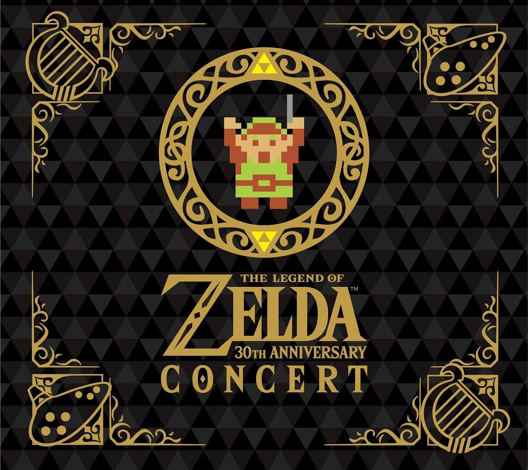 『ゼルダの伝説 30周年記念コンサート』  (C)1986-2016 Nintendo