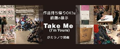 イタリア・ミラノで開催された、「作品の持ち帰りもOK!」な参加型展示『Take Me(I'm Yours)』レポート