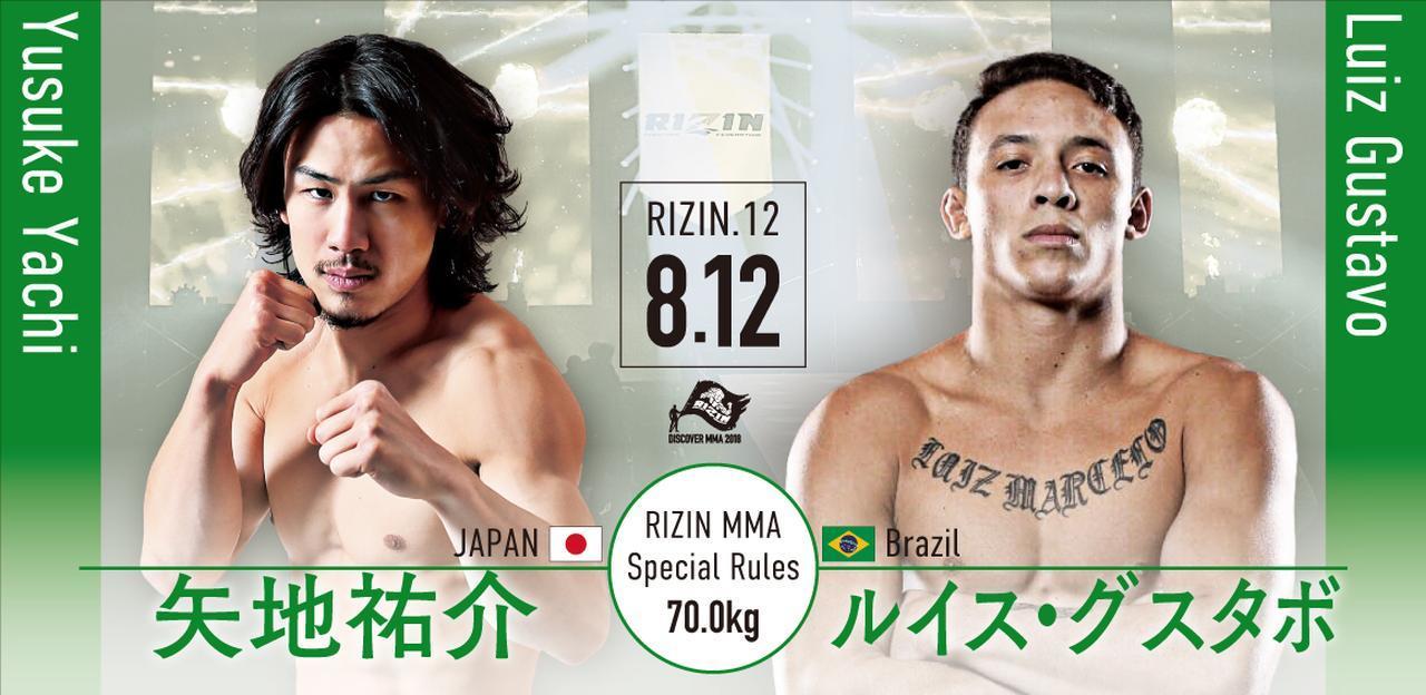 第12試合は矢地祐介 vs ルイス・グスタボ[RIZIN MMA特別ルール:5分3R/インターバル60秒(70.0kg)]