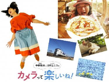 写真展『写真家中井精也とたんぽぽ川村エミコのカメラって楽しいね!』が、新宿で開催 トークイベントやサイン会も