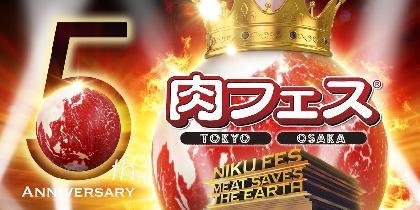 「肉フェス」5周年で東京・大阪 2都市で今年も開催決定! 5周年を記念してあの殿堂入りメニューが完全復活