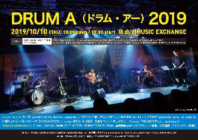 ドラムセッションイベント『DRUM A 2019』開催決定 第一弾ラインナップで秋山タカヒコ、松下敦、ピエール中野、komakiら10組