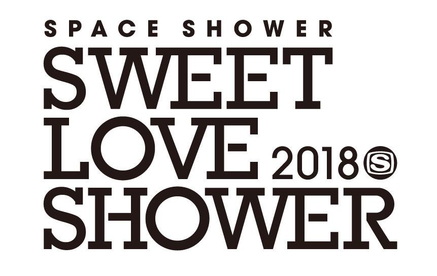 SPACE SHOWER SWEET LOVE SHOWER 2018