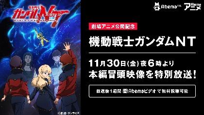劇場アニメ『機動戦士ガンダムNT』の本編冒頭23分の映像をAbemaTVが11月30日18時から特別放送