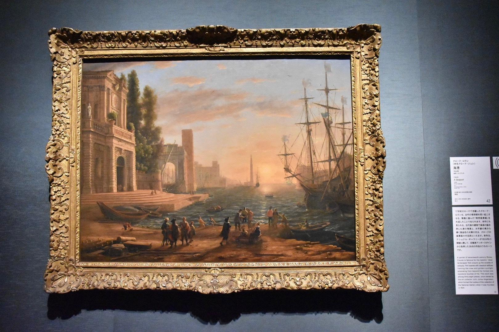クロード・ロラン(本名クロード・ジュレ)《海港》1644年