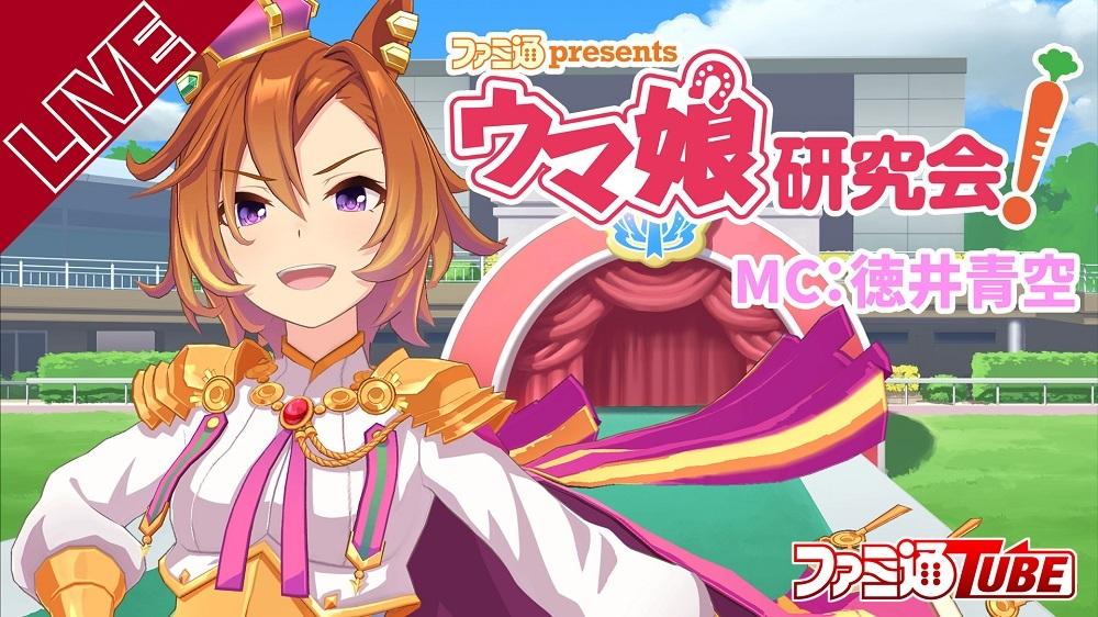 ニコニコチャンネル『ファミ通presents ウマ娘研究会!』第4回目  (c) Cygames, Inc.