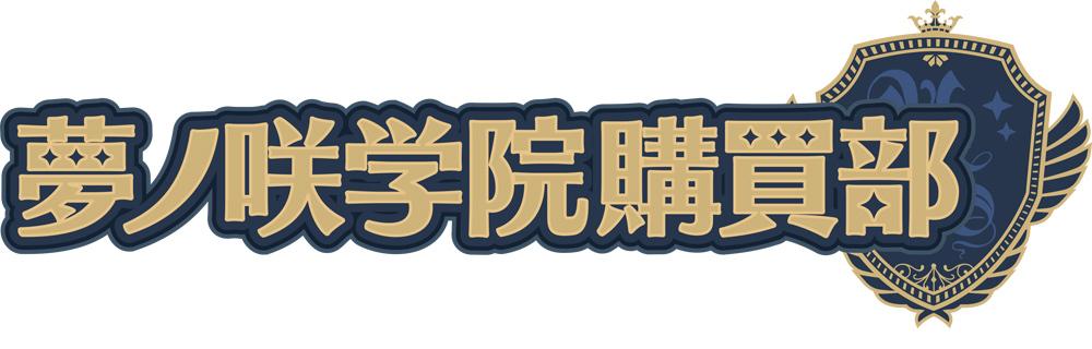 購買部ロゴ (C)Happy Elements K.K/あんスタ!アニメ製作委員会