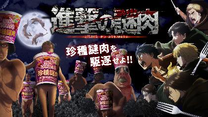 『進撃の巨人』×『カップラーメン』コラボ!公式コラ動画「進撃の謎肉」公開!