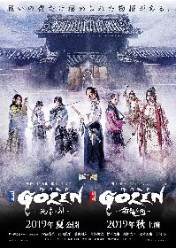 東映が映画と演劇を融合させる、新たなプロジェクト【東映ムビ×ステ】を始動 第1弾の『GOZEN』には犬飼貴丈、武田航平、元木聖也らが出演