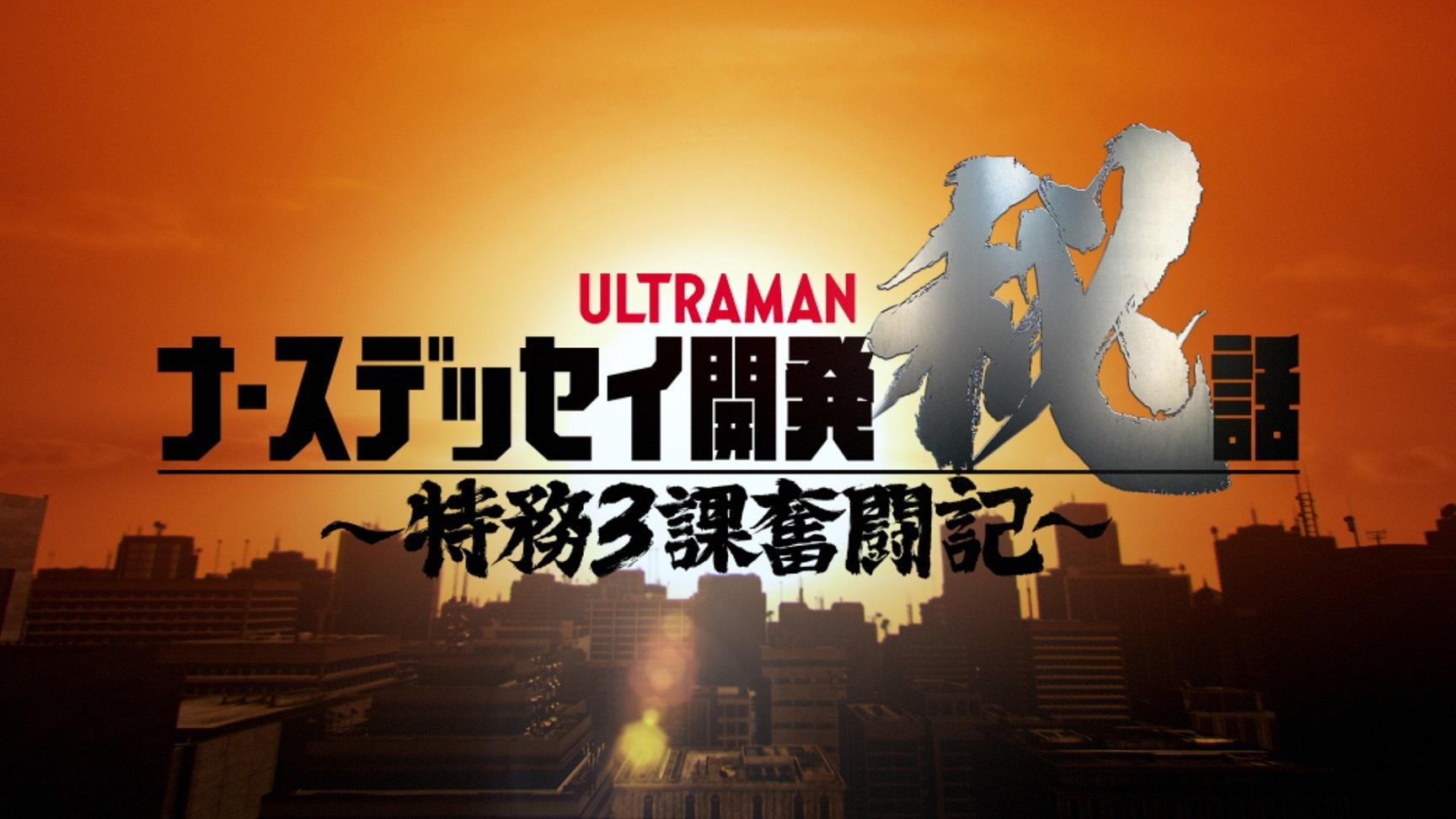 (c)円谷プロ (c)ウルトラマントリガー製作委員会・テレビ東京