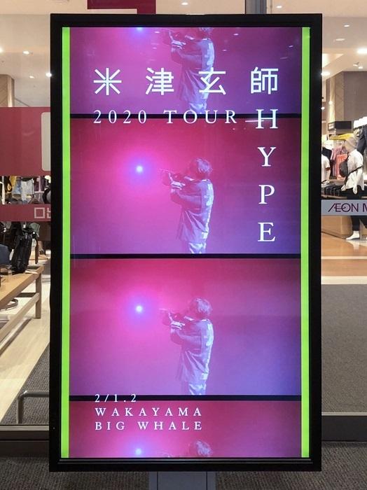 イオンスタイル和歌山店 店内で映し出されるデジタルサイネージ