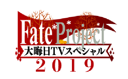 『Fate Project 大晦日TVスペシャル2019』が12月31日放送・配信決定! Fateと一緒に年越しを