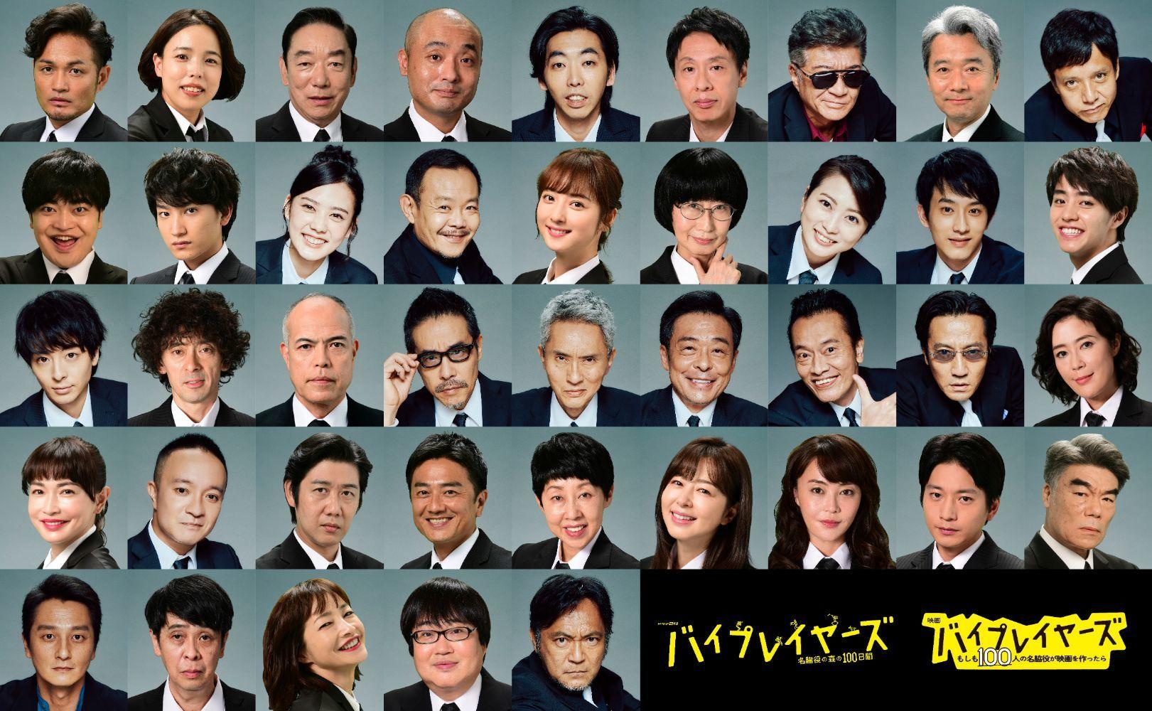 (C)「バイプレイヤーズ2021」製作委員会(C)2021「映画 バイプレイヤーズ」製作委員会