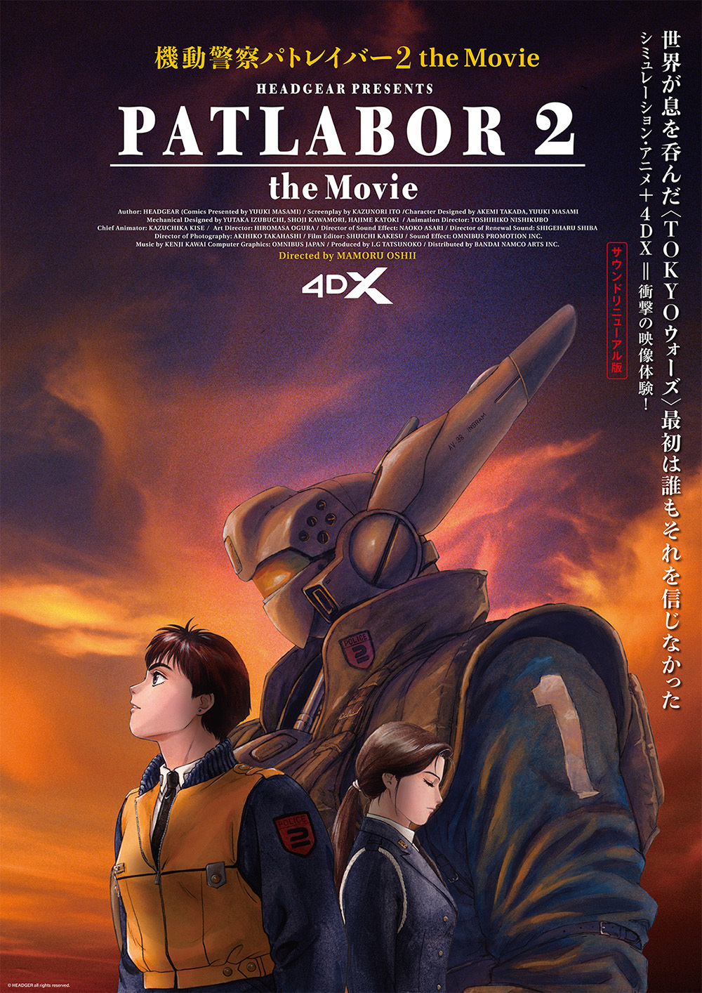 『機動警察パトレイバー2 the Movie 4DX』キービジュアル (c)1993 HEADGEAR/BANDAI VISUAL/TOHOKUSHINSHA/Production I.G