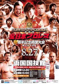 全日本プロレスの45周年にふさわしいレスラーが続々と挑戦を表明! 8月27日は両国大会へ