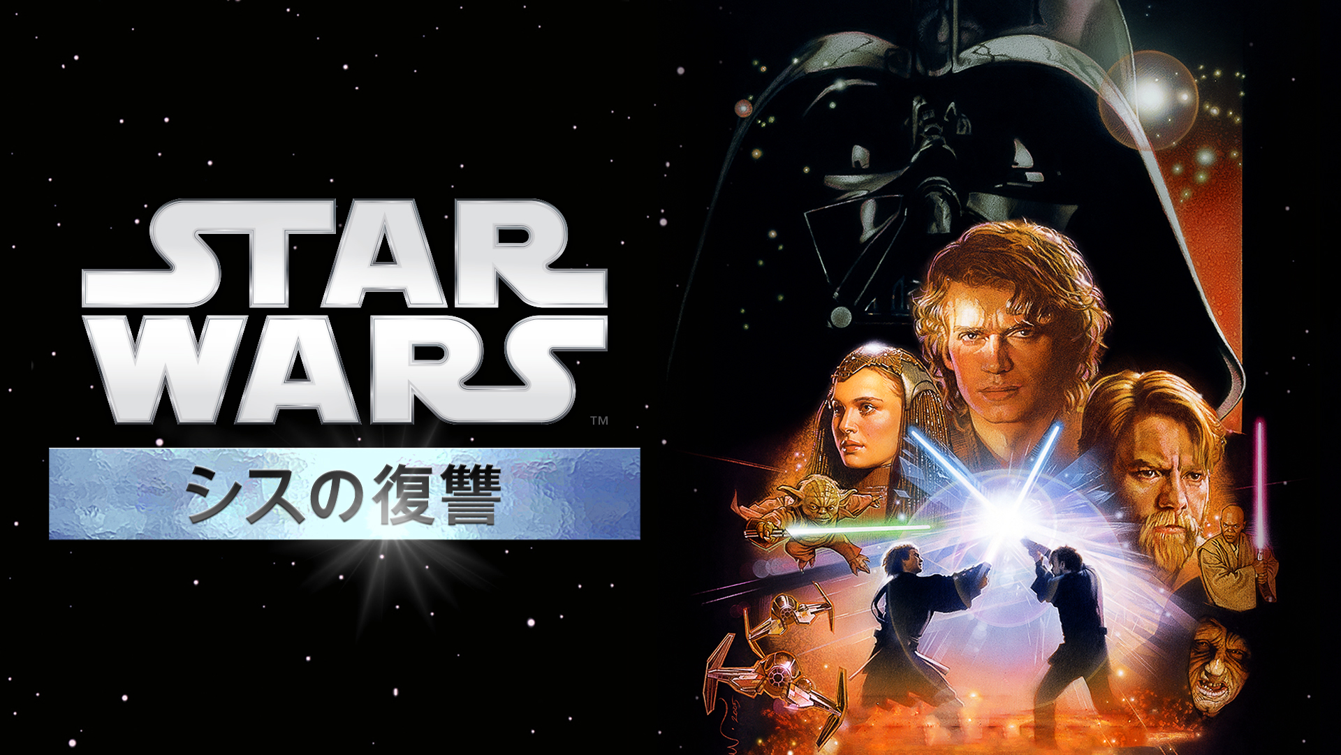 Star Wars:Attack of the Clones (C) & TM 2015 Lucasfilm Ltd. All Rights Reserved.