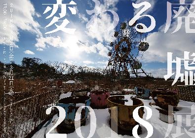 """廃墟のもつ""""美しさ""""に注目した写真展『変わる廃墟展』、東京と名古屋で開催"""