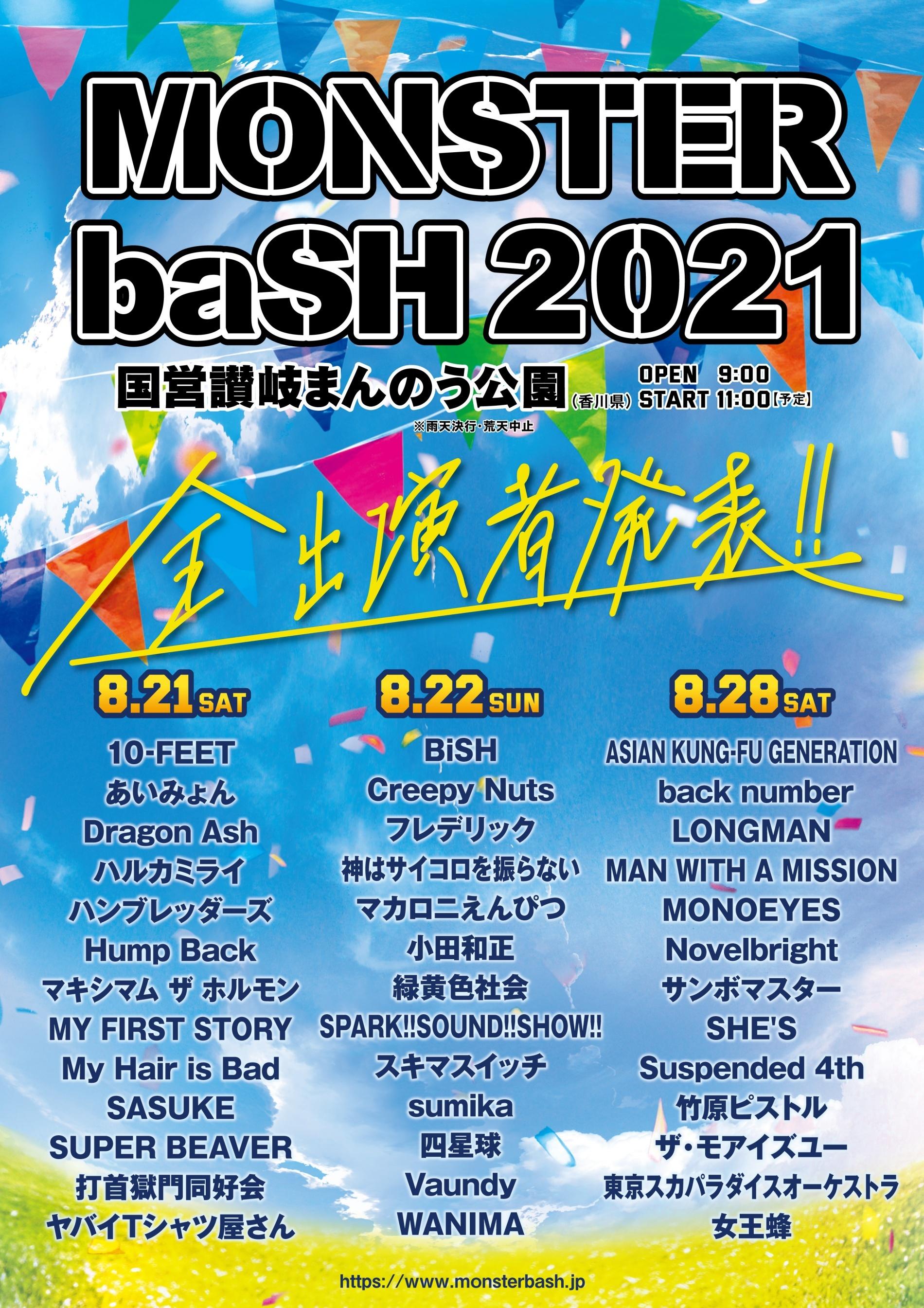 『MONSTER baSH 2021』