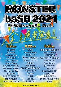 『MONSTER baSH 2021』全出演者とタイテムテーブルを発表、10-FEET、ビーバー、あいみょん、WANIMA、小田和正、back numberら39組