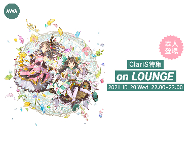 ClariSデビュー記念日に特集イベントをオンライン空間「LOUNGE」で開催 クララとカレンがチャットに登場