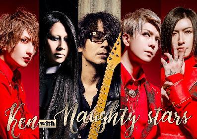 Ken(L'Arc~en~Ciel)セッションバンドメンバーは、Ken+A9+sukekiyo