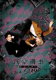 糸川耀士郎、菊池修司ら出演で、筒井康隆原作のTVアニメ「富豪刑事 Balance:UNLIMITED」を舞台化