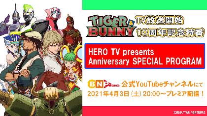 アニメ『TIGER & BUNNY』TV放送開始10周年記念特番がプレミア配信決定