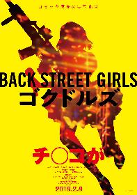 性転換極道アイドル漫画『ゴクドルズ』を東映が実写映画化 白洲迅、柾木玲弥、花沢将人ら出演でアクション満載ピンキーバイオレンスに