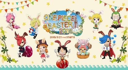 『ワンピース』春の祭り『ONE PIECE EASTER 2018』が開催へ 参加無料の『トンガリエッグハント』でルフィたちを探せ
