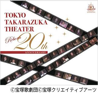 『東京宝塚劇場 Reborn 20th ANNIVERSARY』(CD)