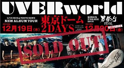 UVERworld 6対45000、史上最大規模となる東京ドーム男祭りが完売