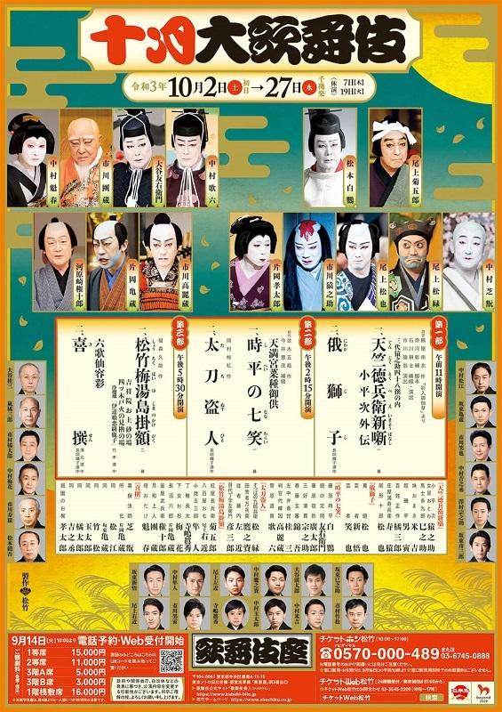 歌舞伎座『十月大歌舞伎』は、2021年10月2日(土)~27日(水)の公演。