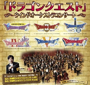 「ドラゴンクエスト」ウインドオーケストラコンサート 2年ぶりに名古屋公演の開催が決定