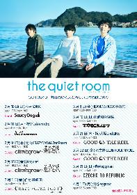 the quiet room全国ツアーにGOTRら参加、来場者全員にライブCDを配布