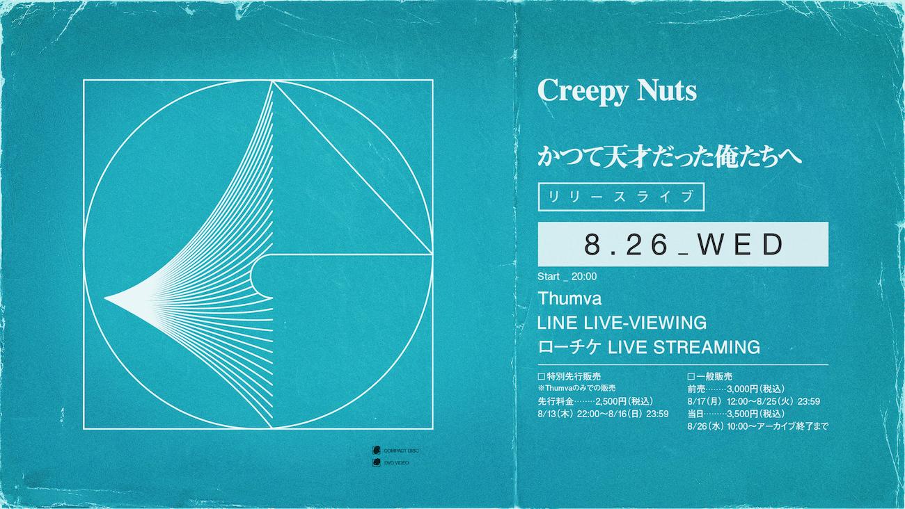 Creepy Nuts 「かつて天才だった俺たちへ」リリースライブ