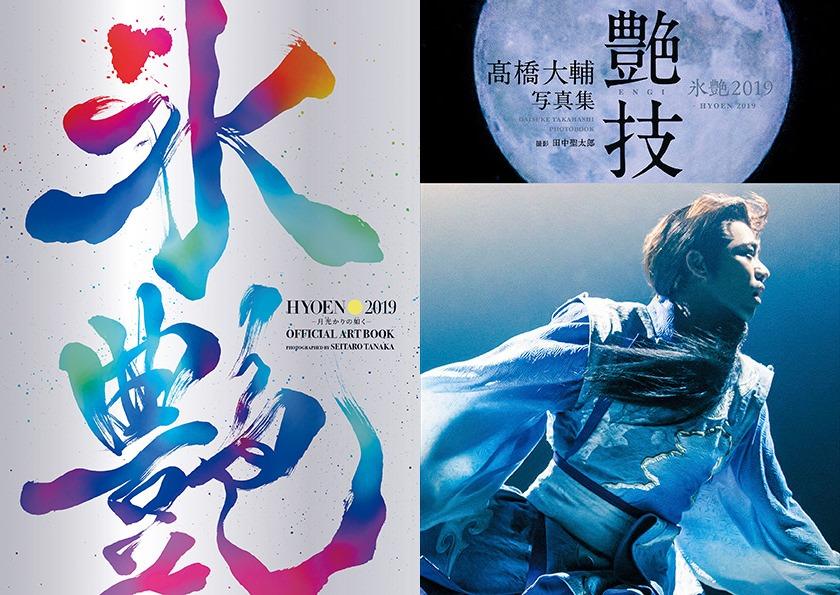 12月18日(水)に発売される写真集『氷艶hyoen2019―月光かりの如く―』(左)、『髙橋大輔写真集 艶技2019』