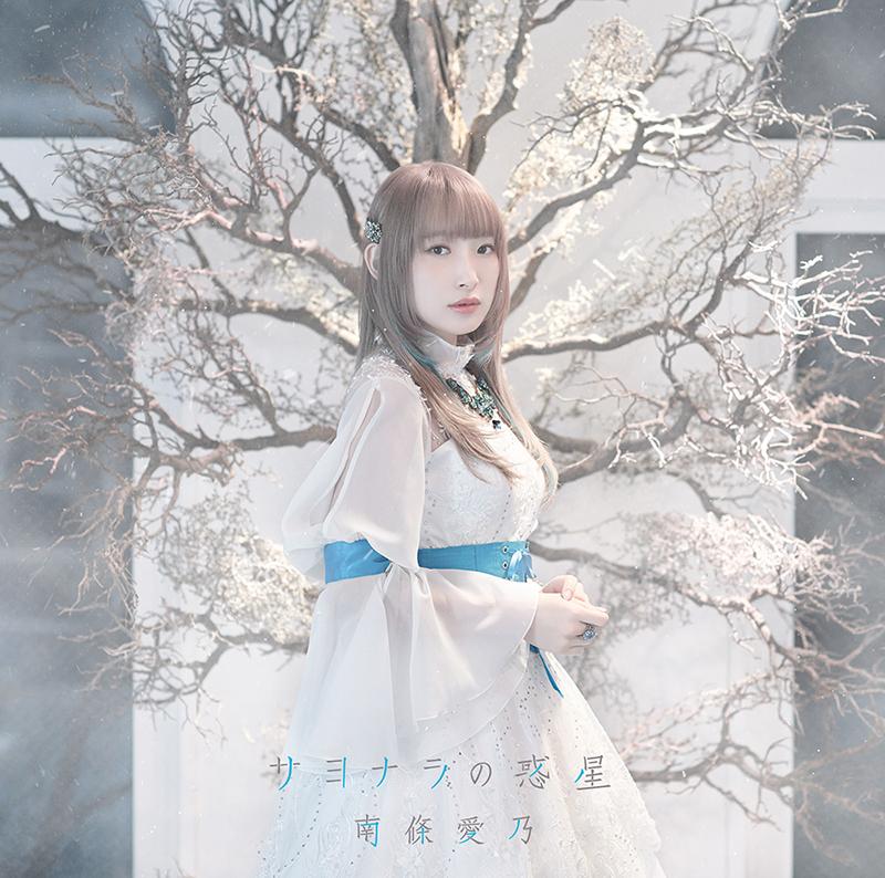 南條愛乃ニューシングル「サヨナラの惑星」通常盤ジャケット