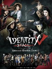 2021年4月1日に千秋楽を迎えた『Identity V STAGE』Episode2、 Blu-rayの発売が決定