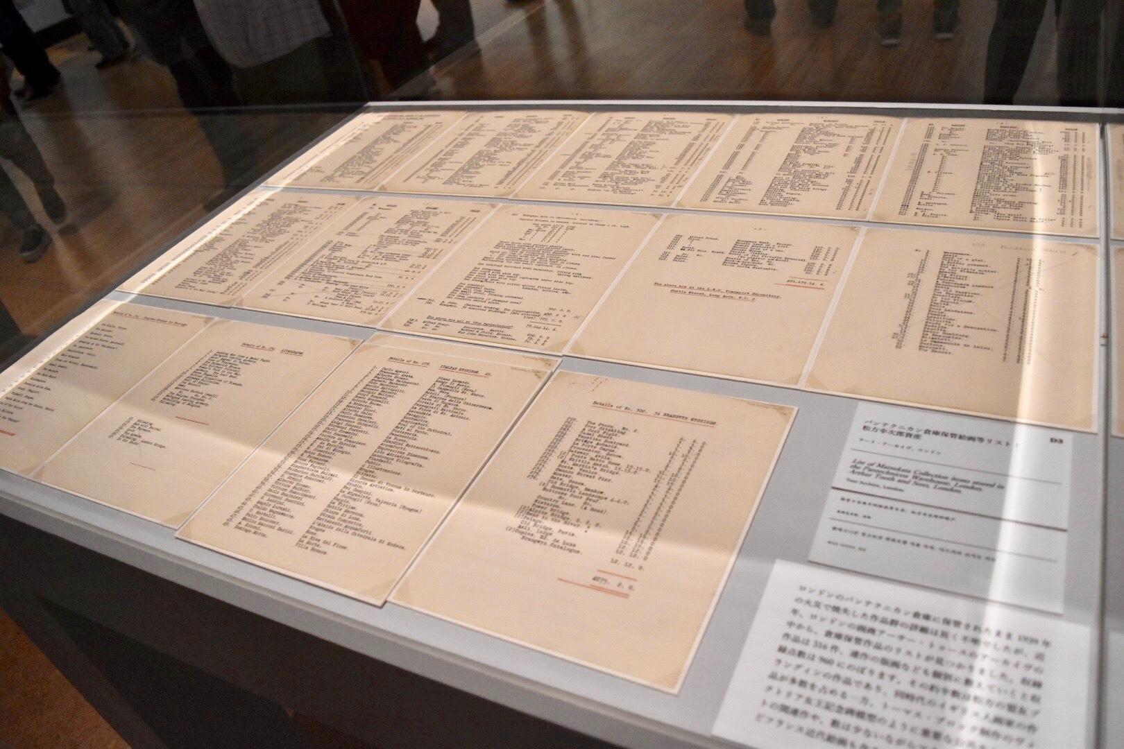 パンテクニカン倉庫保管絵画等リスト:松方幸次郎資産 テート・アーカイヴ蔵