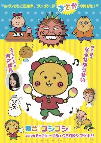 舞台版『コジコジ』キャスト第二弾発表 輝山立、宮崎理奈、大神拓哉ら出演
