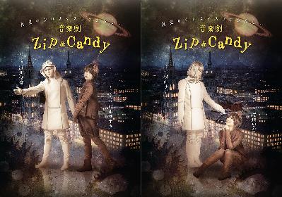浅川梨奈と秋山ゆずきがキュートなロボット姿に 音楽劇『Zip&Candy』のビジュアルが公開